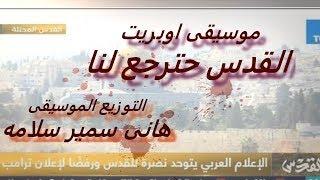 موسيقى اوبريت : القدس حترجع لنا / إعاده توزيع موسيقى وإخراج : هانى سمير سلامه