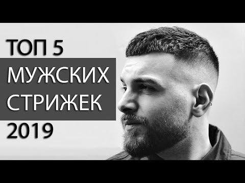 ТОП 5 мужских стрижек 2019. Роман Шульга. Arsen Dekusar Studio