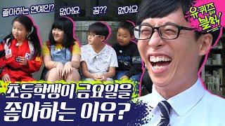 (ENG/SPA/IND) [#YooQuizontheBlock] ☆Elementary Schooler's Incredible Humor★ | #Mix_Clip | #Diggle
