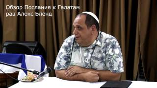 «Весть об Йешуа ведёт к свободе»  ~  Алекс Бленд (обзор послания к Галатам)