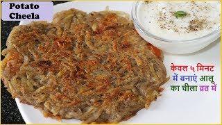 व्रत की भूख में बनाएं केवल 5 मिनट में आलू का चीला  | Vrat ka Khana | Cookingwithreshu