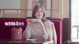 [with 3月号]乃木坂46・白石麻衣さん メイキング&メッセージ動画を公開♥