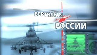 Вертолеты России    Podolskcinema.pro   Документальный фильм