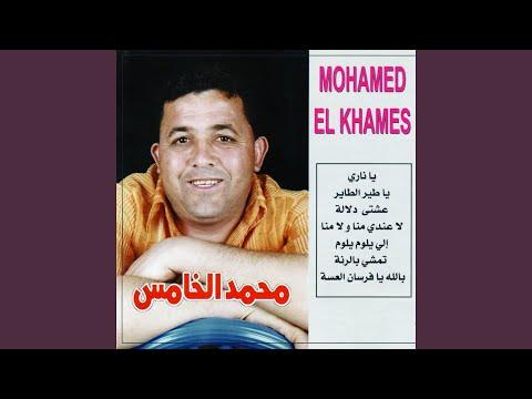 EL TÉLÉCHARGER KHAMES MOHAMED