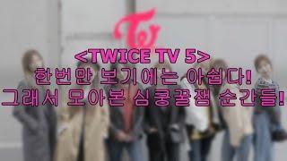 [TWICE TV5] 액기스만 모았다! 두번보고 세번봐도 질리지 않는 심쿵&꿀잼 순간들!
