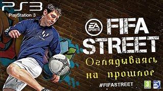 [FIFA STREET PS3] Единственный нормальный футбол!
