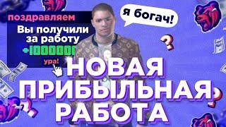 НОВАЯ САМАЯ ПРИБЫЛЬНАЯ РАБОТА на BLACK RUSSIA - НОВЫЙ ЛУЧШИЙ ЗАРАБОТОК! 100К ЗА 10 МИНУТ?!