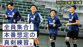 日本代表が全員集合!試合を想定した状況・強度で真剣練習