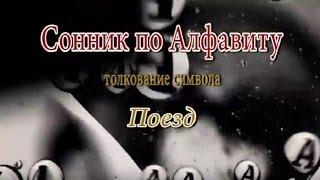 видео К чему снится поезд, Сонник: ехать в поезде во сне