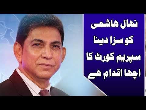 Welcomes SC decision on punishing Nehal Hashmi, says Senior Analyst Dr. Danish | 24 News HD