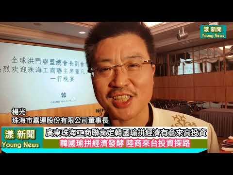 韓國瑜拼經濟效益發酵 股票上市陸商廣東珠海工商聯來台投資探路  YoungNews