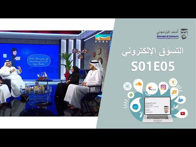 S01E05 الفقرة التقنية - التسوق الإلكتروني - برنامج 12ثمانية - قناة سمادبي