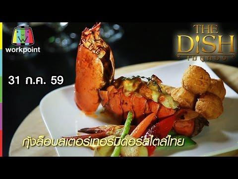 The Dish เมนูทอง | ไก่ทาโร่ | กุ้งล็อบสเตอร์เทอร์มิดอร์สไตล์ไทย | 31 ก.ค. 59 Full HD