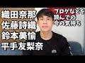 欅坂46の昨日の発表に関してブログやラジオを受けてこじらせ系YouTuberが今思…