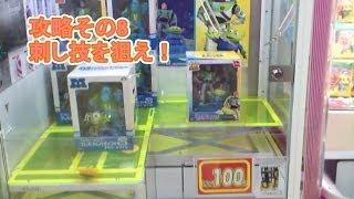 必勝!UFOキャッチャー攻略 10連発! 2014年度版! クレーンゲーム thumbnail
