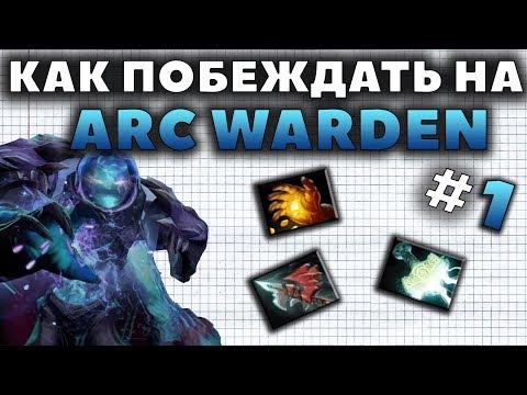 видео: КАК ПОБЕЖДАТЬ НА arc warden?