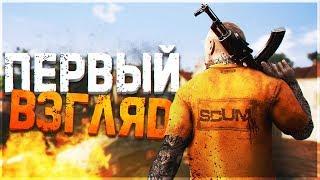 SCUM - ЛУЧШАЯ ВЫЖИВАЛКА 2018! - ПЕРВЫЙ ВЗГЛЯД И ОБЗОР ОТ LEGA PLAY!