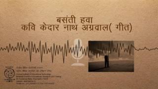 Basanti Hawa Kedarnath Aggarwal song   बसंती हवा -कवि केदार नाथ अग्रवाल(कविता )