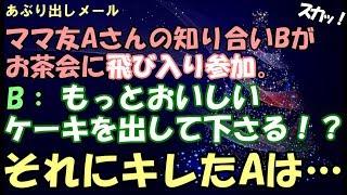 スカッとする話(プチ)【キチママ】園ママ友Aとのお茶会についてきたBマ...