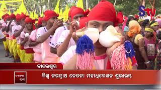Video Biswa Jagannath Chetana Mahadhibeshan inaugurated in Balasore download MP3, 3GP, MP4, WEBM, AVI, FLV Juli 2018