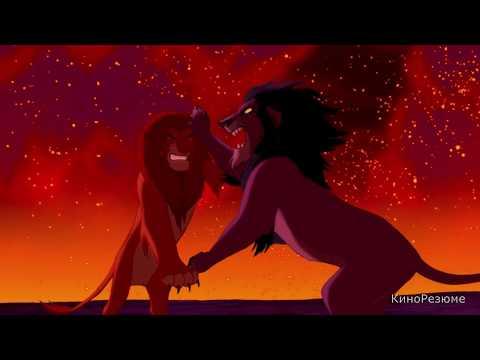 Симба против Шрама (момент из Король лев, 1994)