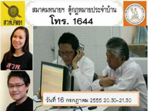 16 7 55 สมาคมทนายฯตู้กฎหมายประจำบ้าน อายุความบัตรเครดิต,เป็นหนี้บัตรเครดิตตามคำพิพากษา,วินัย