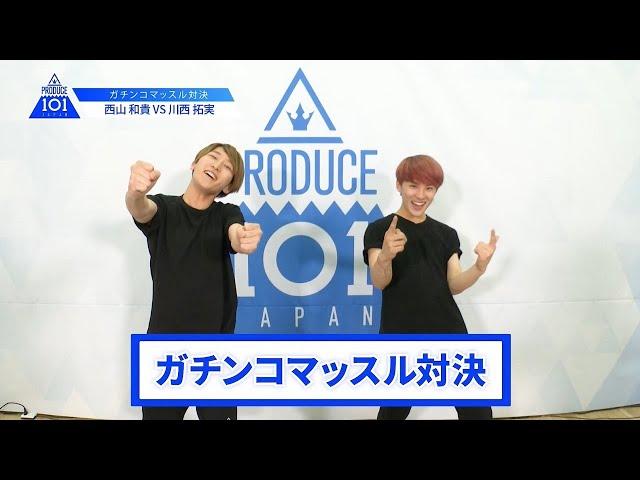 【川西 拓実VS西山 和貴】lガチンコマッスルバトルlPRODUCE 101 JAPAN