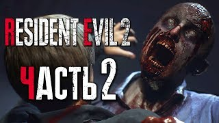 Прохождение Resident Evil 2: Remake [Леон] [2019] — Часть 2: ЗОМБИ ПОВСЮДУ![2K60Fps]