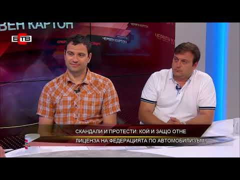 """""""Червен картон"""" с Кирил Веселински (03.06.2019)"""