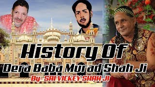 BABA MURAD SHAH JI STORY BY SAI VICKEY SHAH JI PART-1 l BY l BMS PICTURES