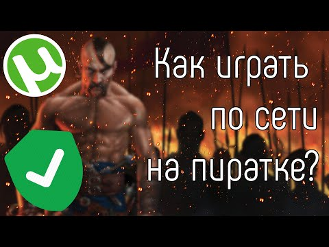 Как играть казаки 3 по сети на пиратке?/How To Play Cossacks 3 On Lan Free?