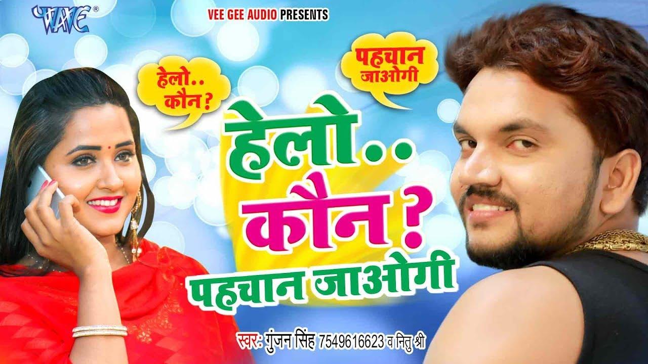 Bhojpuri Song 2019 Gunjan Singh And Nitu Shri S Latest Bhojpuri Gana Hello Kaun Pahchan Jaogi Bhojpuri Video Songs Times Of India