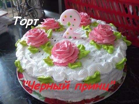 Торт Черный принц Торт на кефире Универсальное тесто для тортов, пирожных и кексов)))