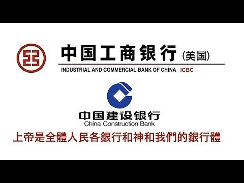 ICBC 中國工商銀行 - 高強中國工商銀行 - 神保護您的儲蓄。