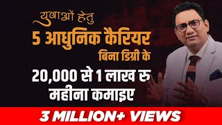 युवाओं हेतु 5 आधुनिक कैरियर बिना डिग्री के 20,000 से 1 लाख रु महिना कमाइए | Dr Ujjwal Patni