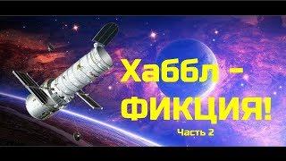 Плоская Земля. Хаббл - ФИКЦИЯ! Затрещина шароверам!) Ч-2
