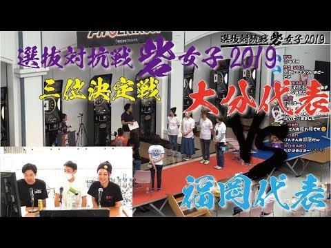 砦女子2019大分代表 vs 福岡代表三位決定戦