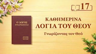 Καθημερινά λόγια του Θεού | «Πώς να γνωρίσετε τη διάθεση του Θεού και τα αποτελέσματα που θα επιτύχει το έργο Του» | Απόσπασμα 17