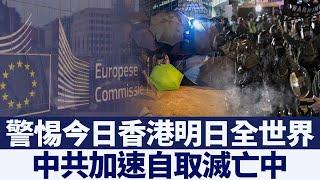 歐盟:中共是「制度性競爭對手」|新唐人亞太電視|20200615