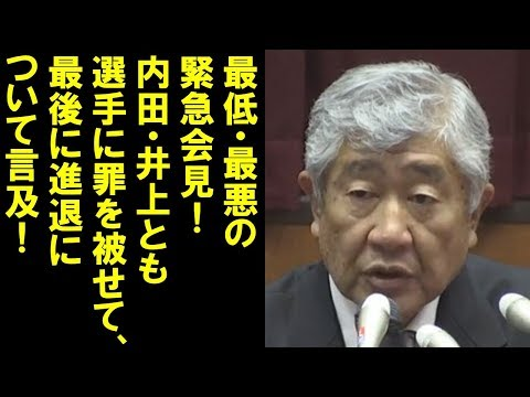 日大アメフト部で内田理事・コーチ緊急会見!お粗末過ぎる中身に非難の声が殺到!!進退についても言及。