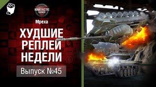 Родство душ - ХРН №45 - от Mpexa [World of Tanks](Кто сказал, что танки это большие, неповоротливые махины? Им свойственно чувство прекрасного – что мы видим..., 2017-02-25T14:04:40.000Z)