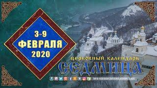 Мультимедийный православный календарь на 3—9 февраля 2020 года