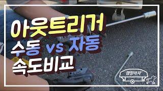 [캠핑마차 ]캠핑트레일러 아웃트리거 수동 vs 전동 속…