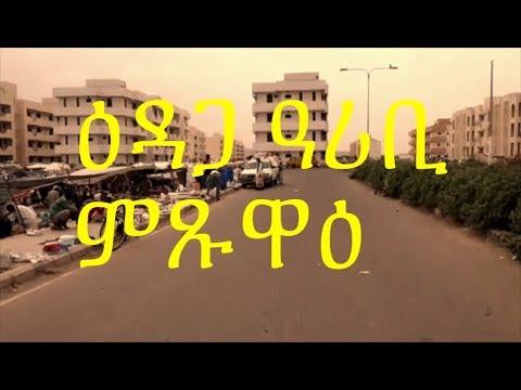 eritrea massawa  ዕዳጋ ዓሪቢ ምጹዋዕ