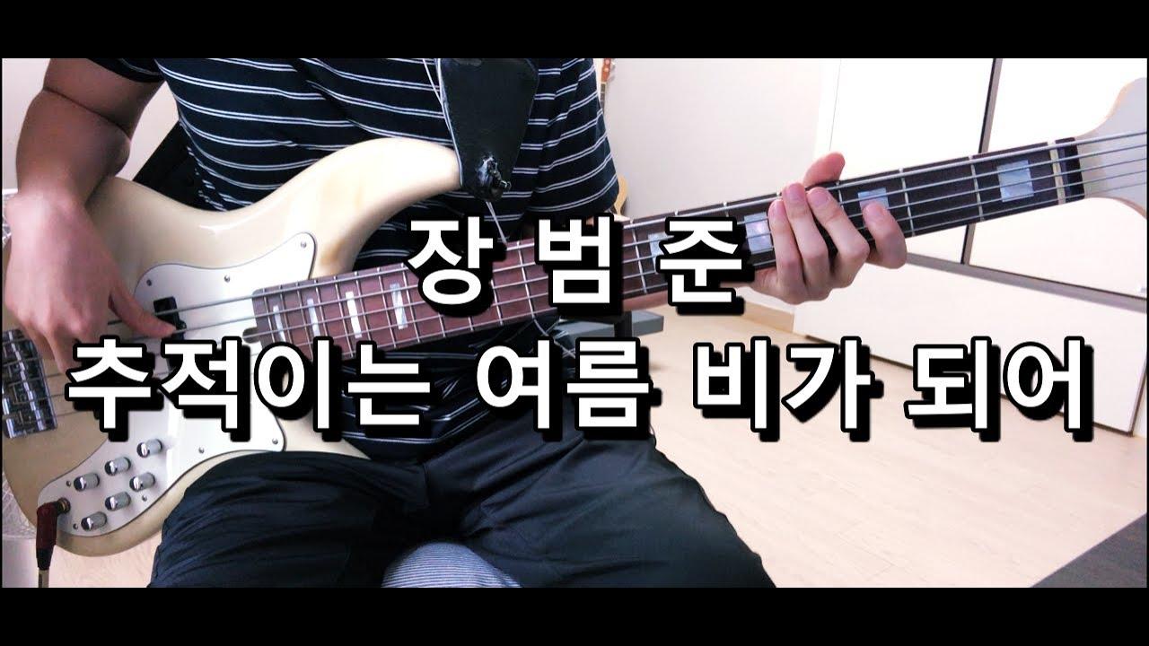 장범준 - 추적이는 여름 비가 되어 베이스 Bass cover