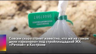 Совсем скоро станет известно, что же на самом деле «закопано» под стройкой ЖК «Речной» в Костроме