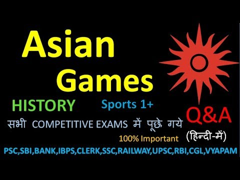 {HINDI} Asian Games |  QUESTION,ANSWER,QUIZ | SI,PSC,MPPSc,SSC,IAS,COMPETITIVE EXAM