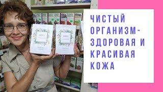 Татьяна Казанчеева об антипаразитарной программе и красоте кожи.