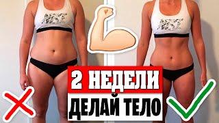 как похудеть за 2 недели? 2 недели делай тело