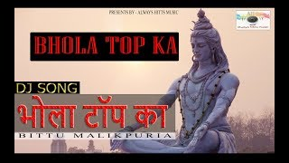 Bhola Top Ka | Bittu Malikpuria  || Bhole Nath Dj Songs 2018 || Always Hitts Music